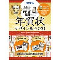PFND2020年賀状デザイン集2020年版