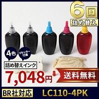 LC110-4PK詰め替えセット