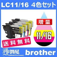 LC11-4PK互換インク