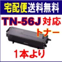 TN-56Jリサイクルトナー